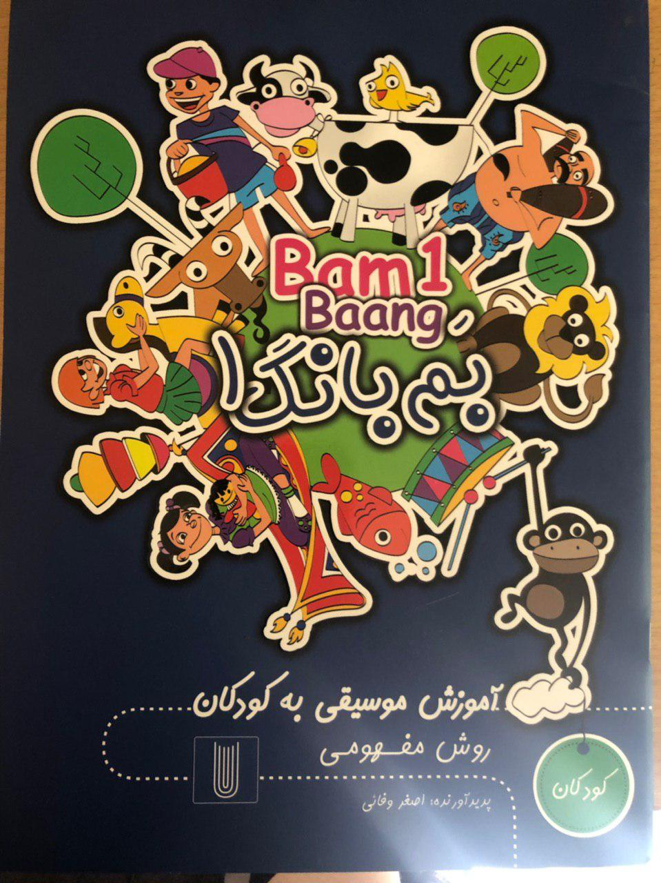 bam-bang1