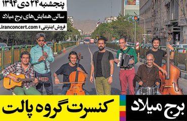 گروه پالت برای اولینبار از برج میلاد به تهران لبخند میزند