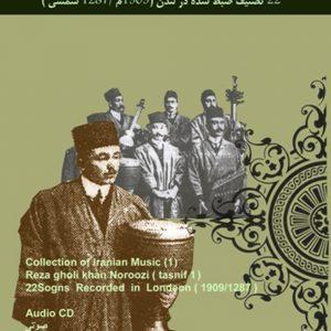 رضا قلی خان نوروزی