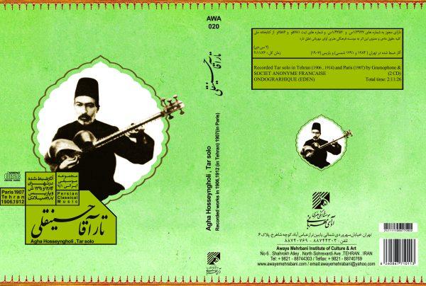 آقا حسینقلی خان