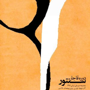 سنتور دوره قاجار