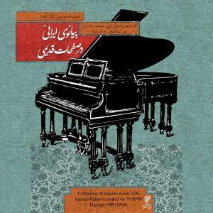 پیانو ایرانی
