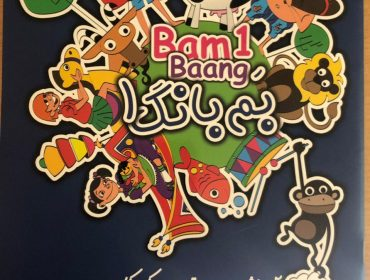 bam-bang
